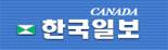 CANADA 한국일보