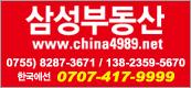 삼성부동산-배너