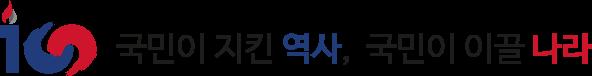 3.1운동 및 대한민국 임시정부 수립 100주년 기념