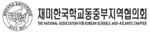 새창,한국학교동중부지역
