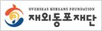 재외동포재단