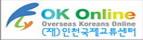 새창,인천국제교류센터
