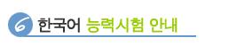 한국어 능력시험 안내