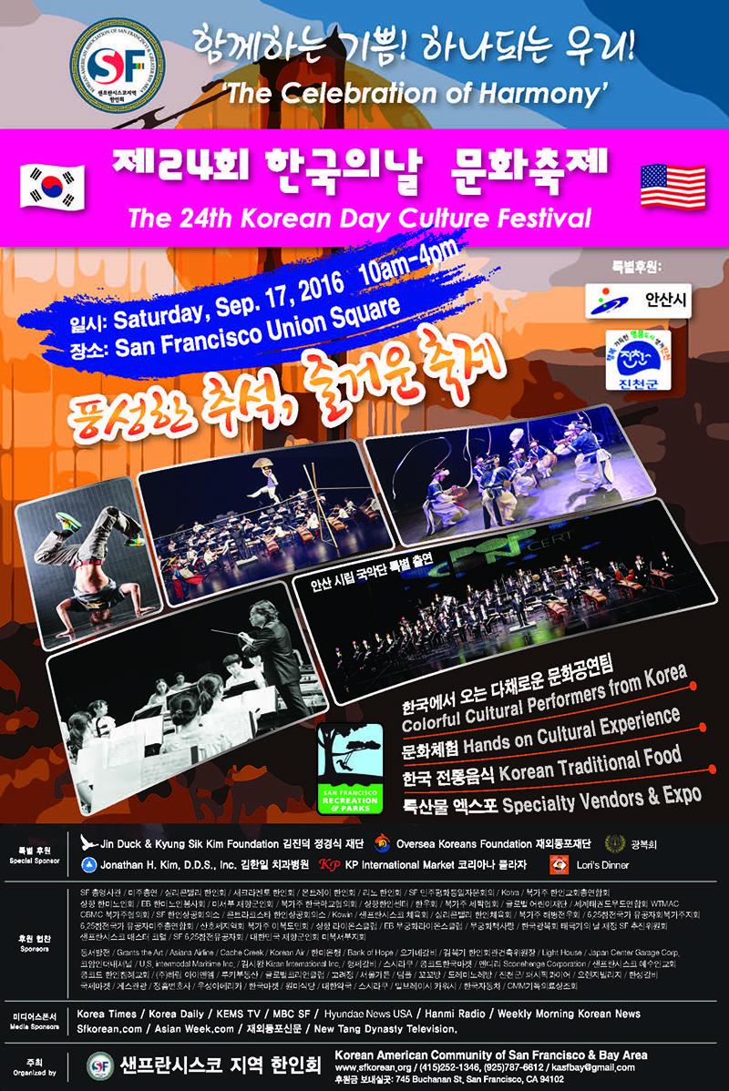 24회 한국의날 축제포스터