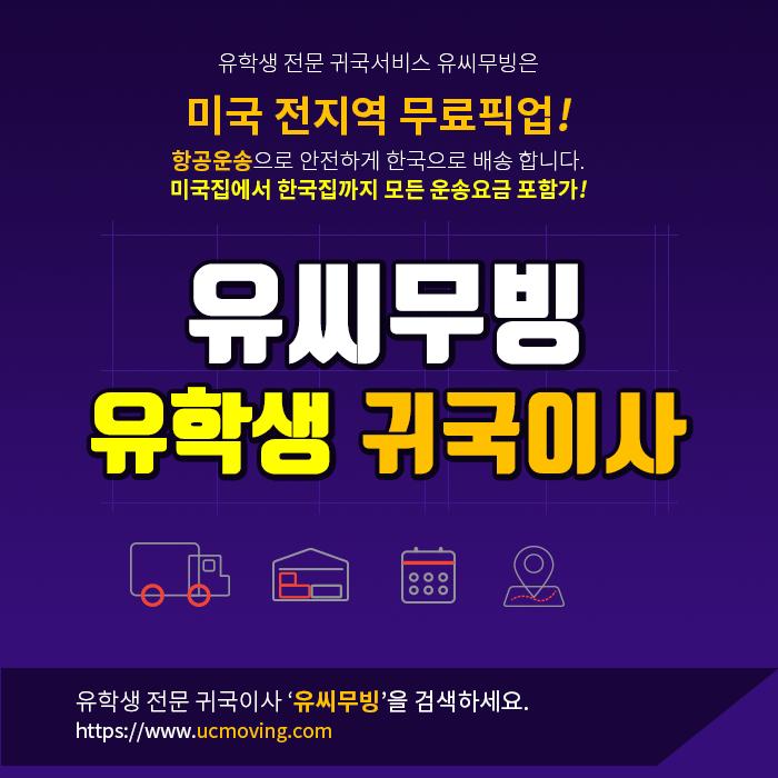 소량 이사화물 보내기 좋은 귀국이사 업체 유씨무빙에서 한방에 한국귀국이사 끝~