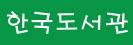 한국도서관 배너입니다.